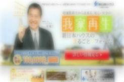 新日本ハウス 松戸支店